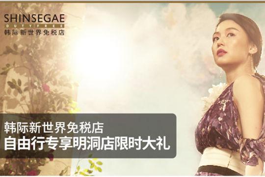 韩际新世界免税店VIP银卡免费办理限时活动!