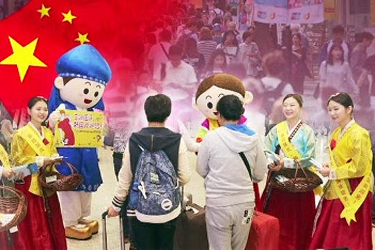 中国游客锐减后 韩国旅游发展局的应对策略