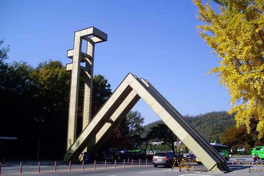 韩国大学介绍之首尔大学