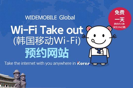无需押金的韩国移动Wi-Fi