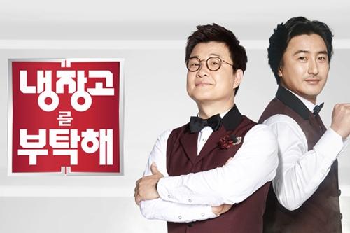 韩版《拜托了冰箱》人气主厨餐厅大合集