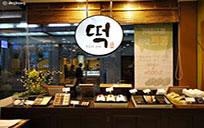 明洞年糕咖啡厅:BIZEUN
