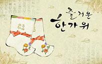 2015年中秋节赴韩旅游小贴士