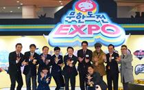 无限挑战EXPO——亲自体验无限挑战的机会