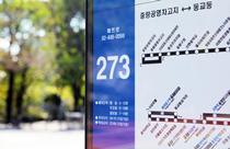 搭乘273路公交车游首尔