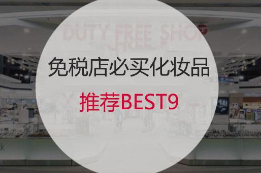 韩国购物之免税店必买化妆品推荐