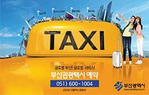 釜山观光出租车旅游路线盘点