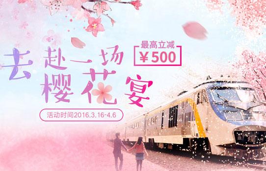 春天到了,去韩国赴一场樱花宴可好?
