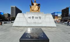 穿越古今的首尔文化之旅