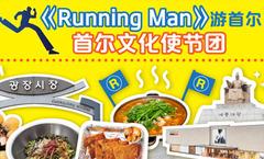《Running Man》首爾文化使節團