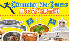 《Running Man》首尔文化使节团