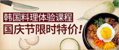 韩国料理体验课程