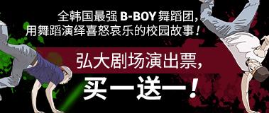 B-BOY音乐剧弘大剧场演出票