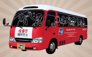 在首尔循环巴士