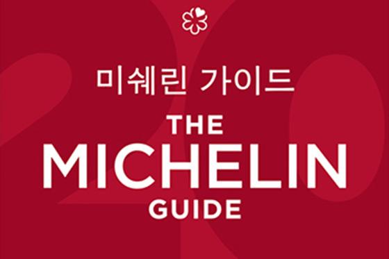 """""""2017米其林指南首尔篇""""星级餐厅名录"""