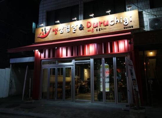 DuruDuru烤肉店