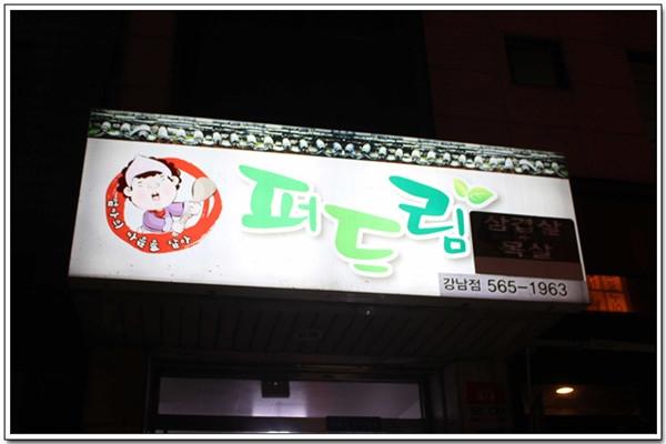 Peodeurim烤肉店