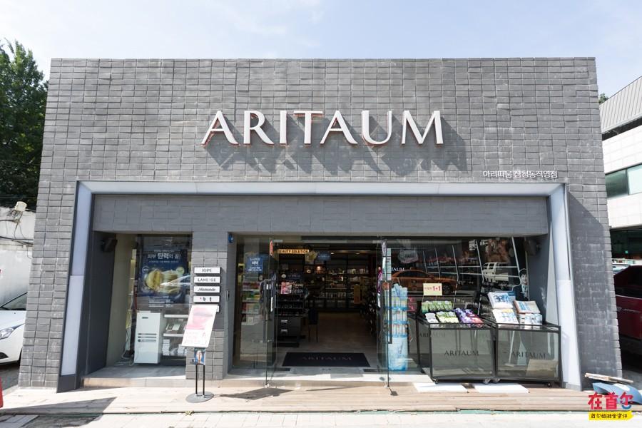 ARITAUM(三清洞店)