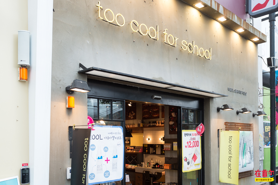 too cool for school(东大门店)