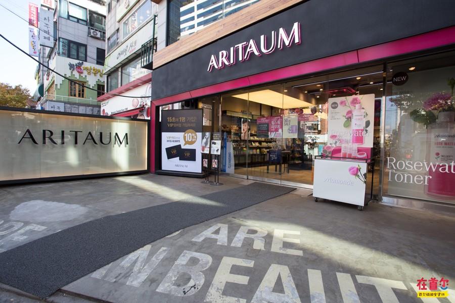 ARITAUM(弘大店)