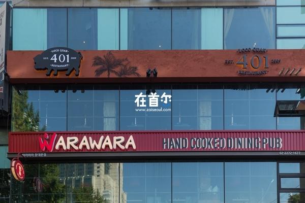 401餐厅(东大门店)