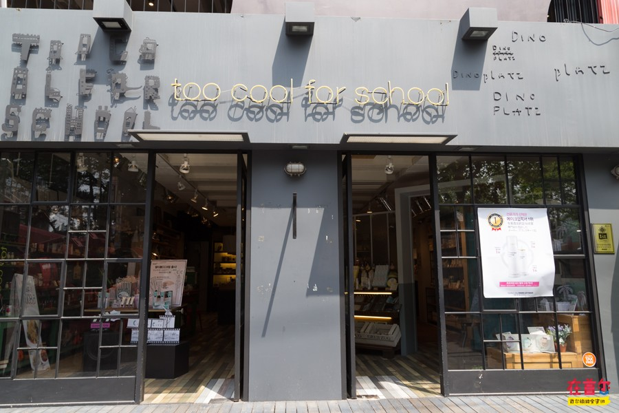 too cool for school(弘大店)