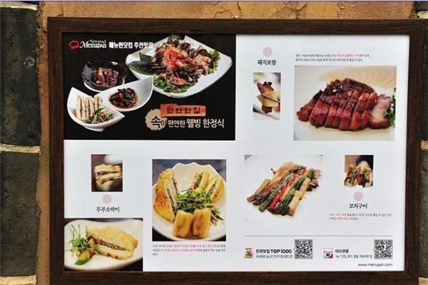 平安韩食店