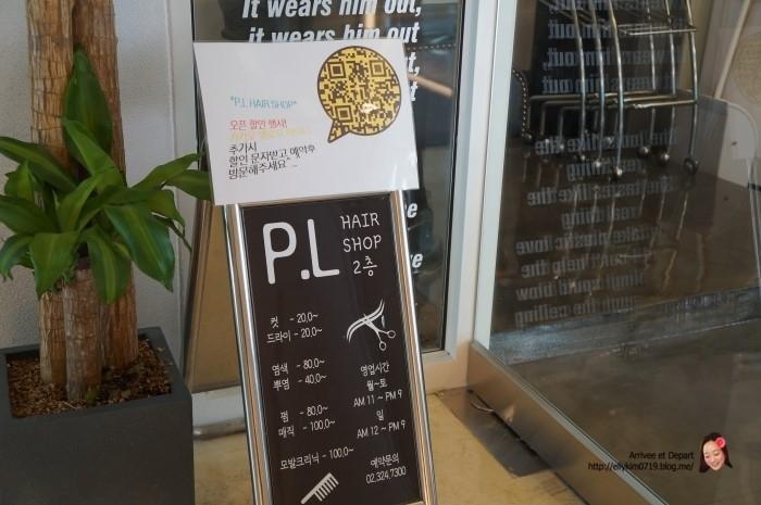 P.L hairshop 理发店