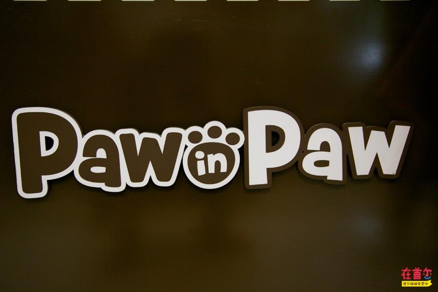 Paw in Paw 清溪川店
