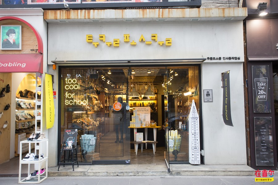 too cool for school(仁寺洞店)