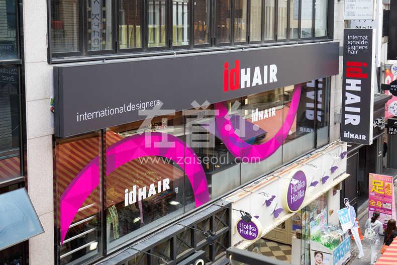 艾迪国际发型设计中心 (7折)