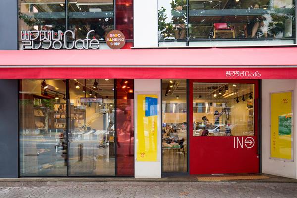 燕子红色书房Cafe