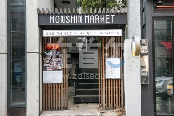 Honshin Market