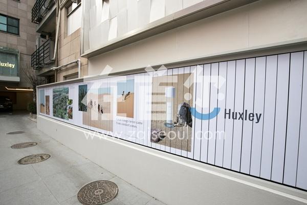 Huxley署名展示厅