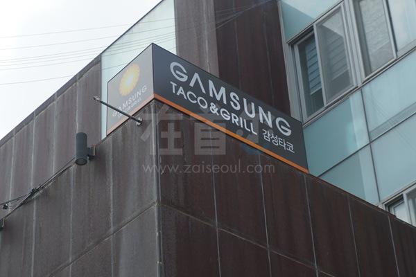 GAMSUNG TACO