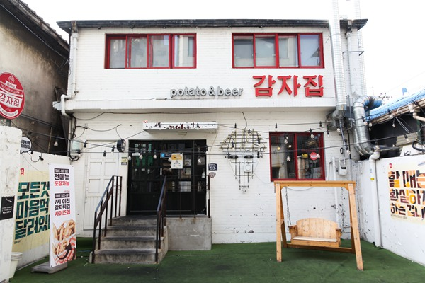 热情岛薯条店