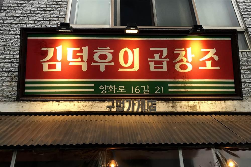 金德厚的牛肠仓库(弘大二号店)