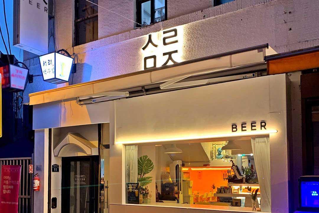 瑞来啤酒店