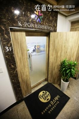 首尔K-POP公寓酒店(明洞1号店)