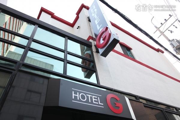 东大门G迷你酒店