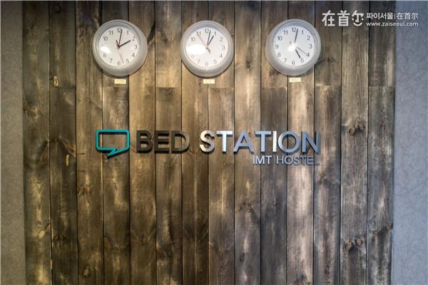 江南贝德车站旅舍