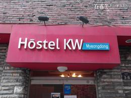 KW明洞旅馆
