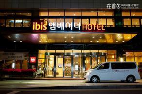 宜必思首爾江南大使酒店