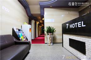首尔明洞7宾馆