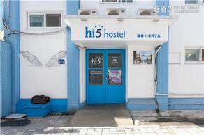 Hi5 民宿