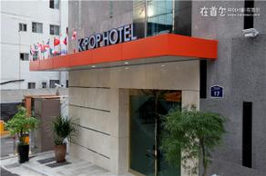K-POP酒店(首尔站店)