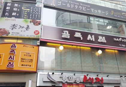 [明洞]宫古面店面条火锅套餐