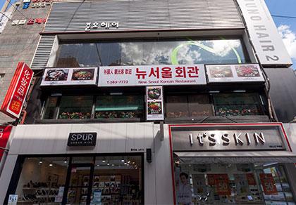 [梨大]新首尔会馆超值火锅