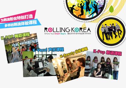 Rolling Korea韩流体验课程