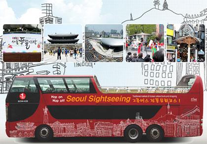 首尔双层观光巴士1日票
